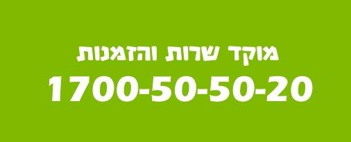 שרות לקוחות טרקלין חשמל 1700-50-50-20