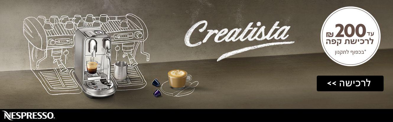 Creatista עד 200 ש