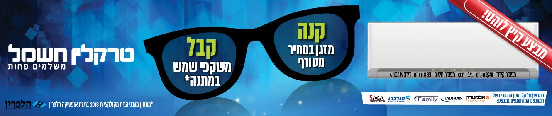 מבצע קיץ לוהט! קנה מזגן במחיר מטורף קבל משקפי שמש במתנה. המבצע חל על מגוון המזגנים של המותגים המשתתפים במבצע