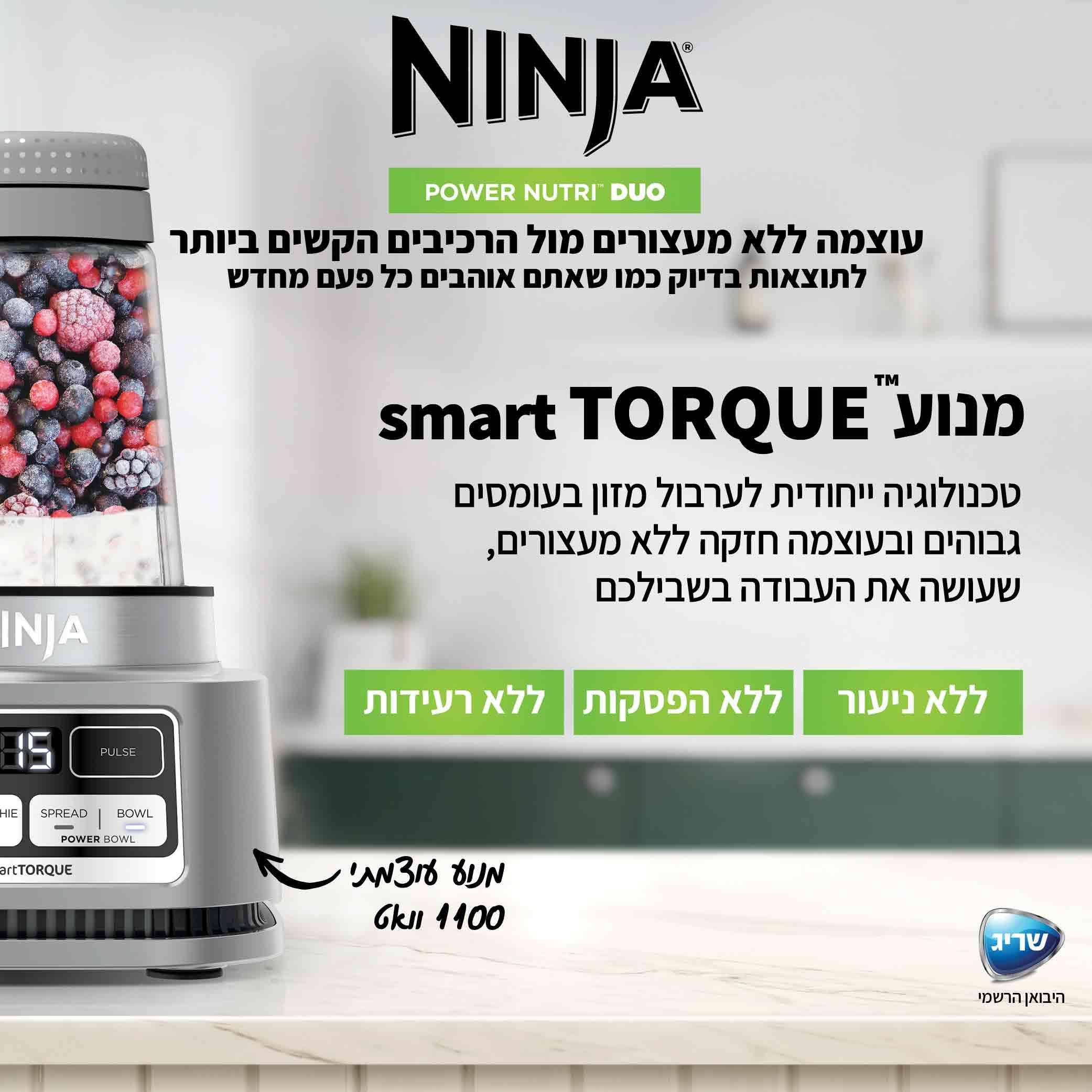 בלנדר מקצועי דגם NINJA POWER NUTRI DUO CB103 נינג'ה - תמונה 4