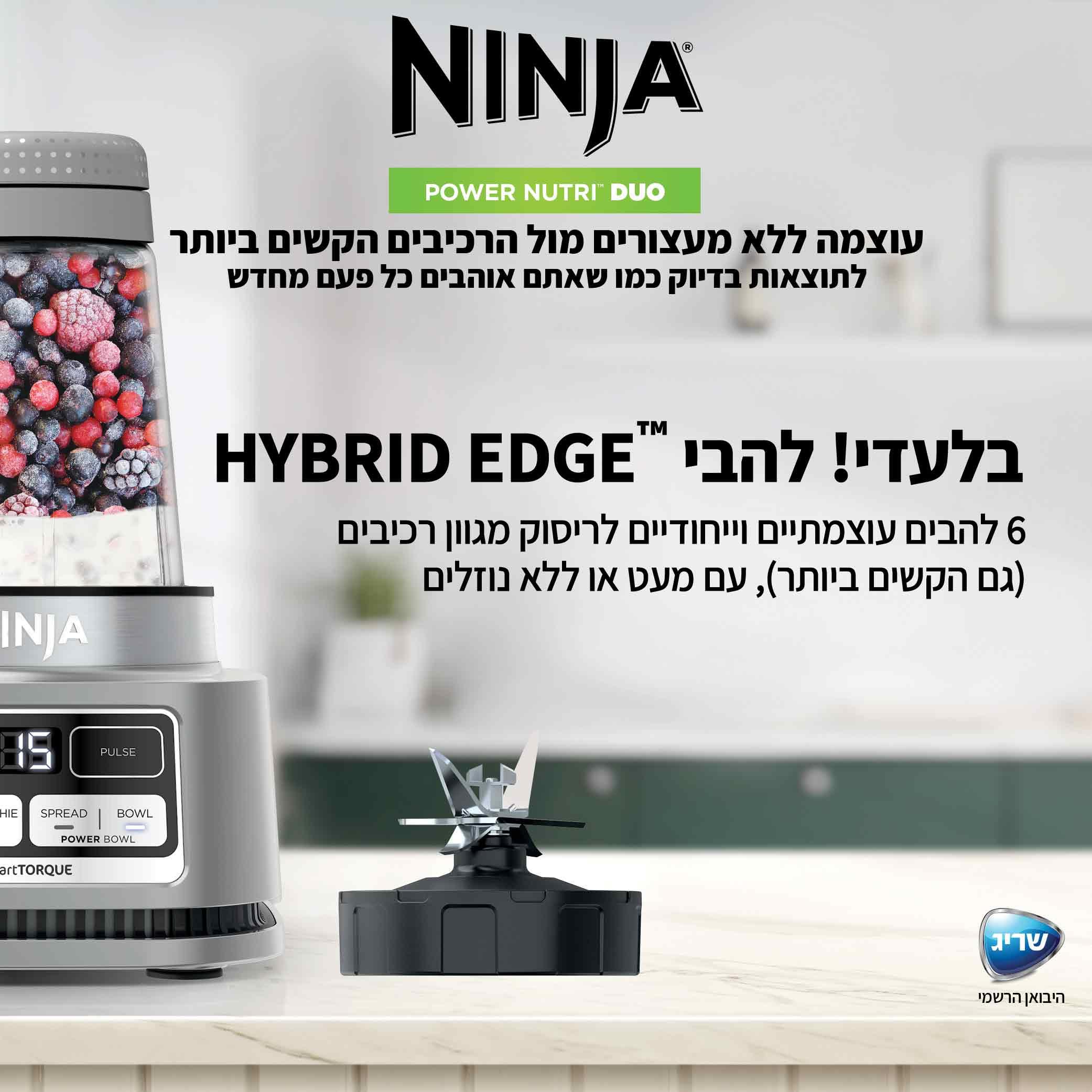 בלנדר מקצועי דגם NINJA POWER NUTRI DUO CB103 נינג'ה - תמונה 5