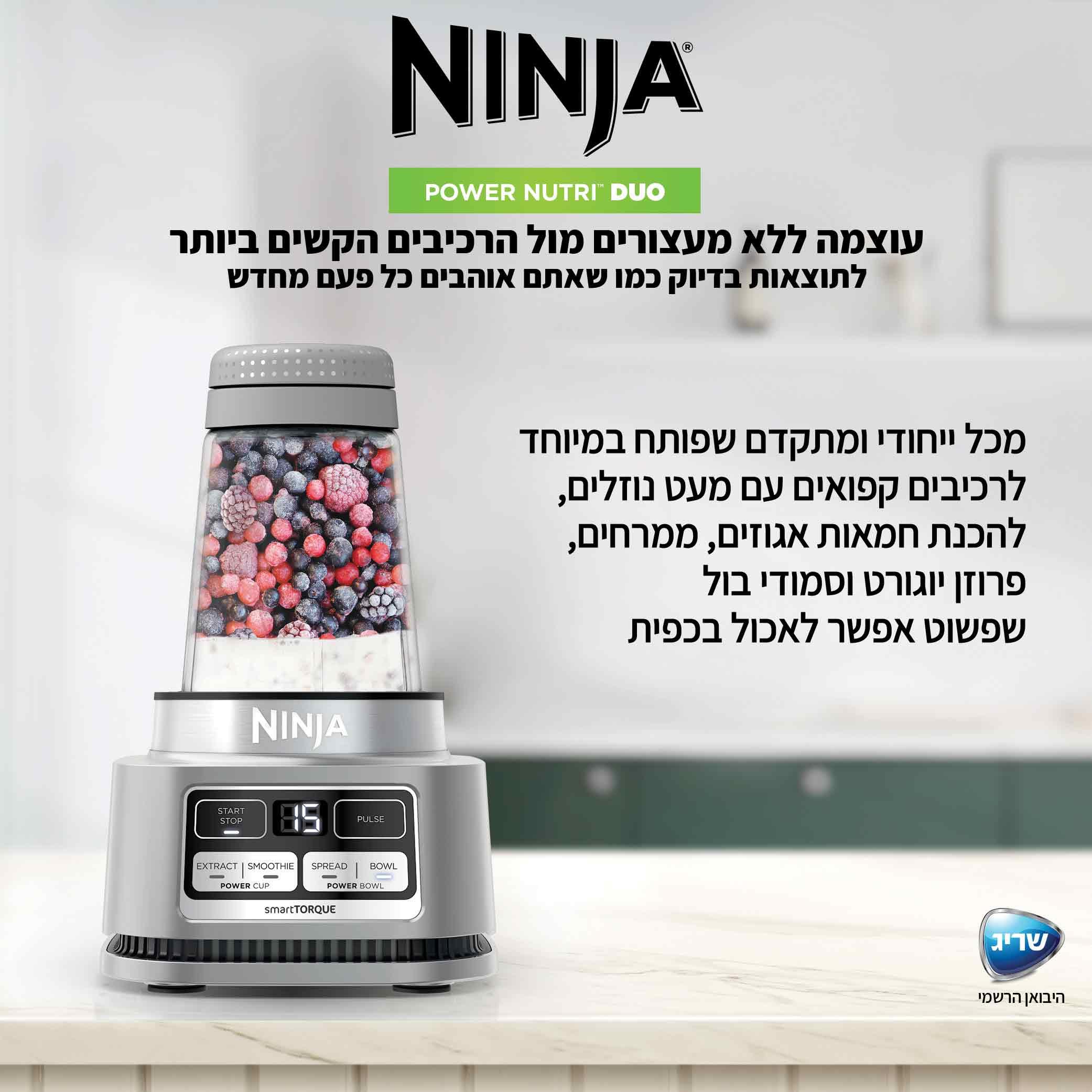 בלנדר מקצועי דגם NINJA POWER NUTRI DUO CB103 נינג'ה - תמונה 6