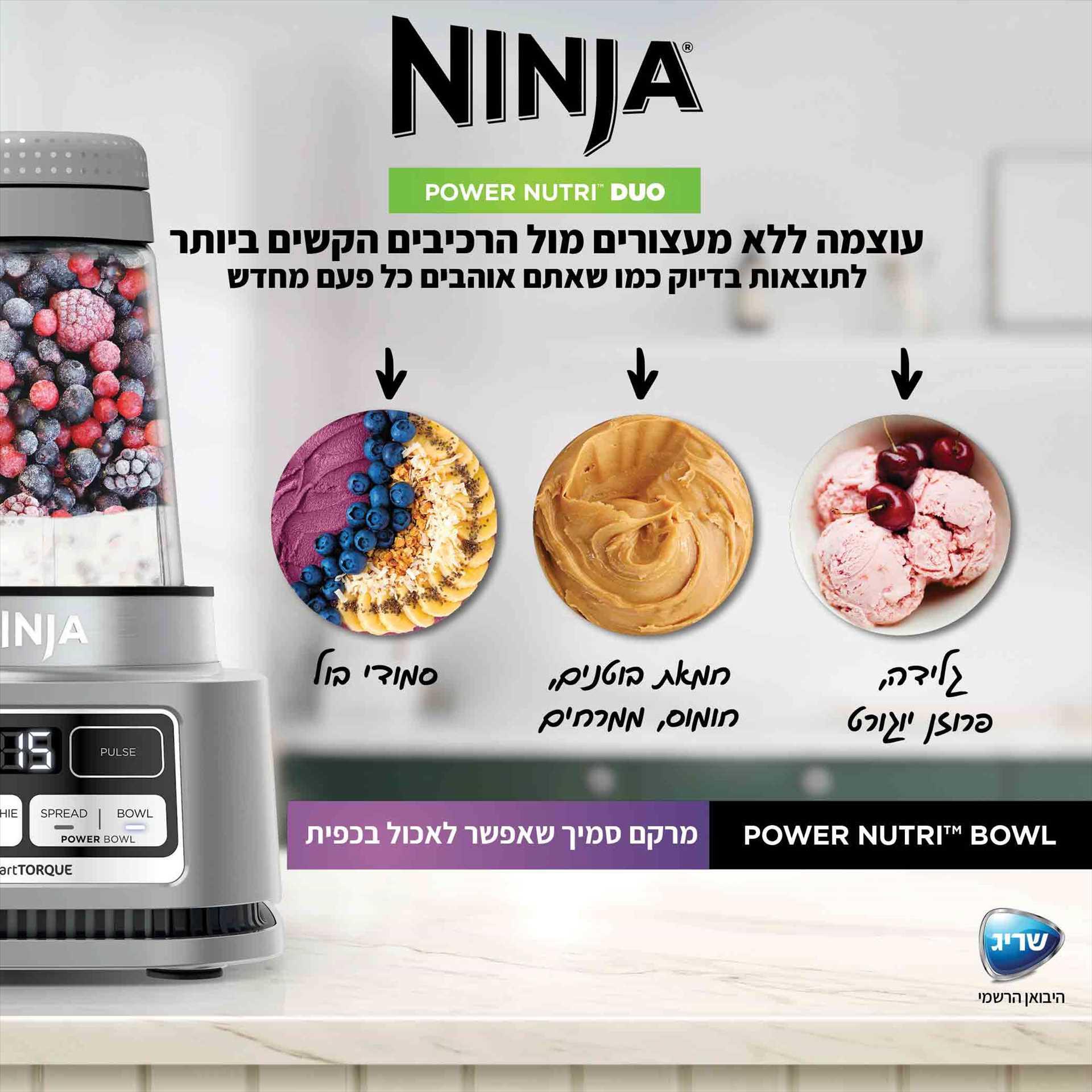 בלנדר מקצועי דגם NINJA POWER NUTRI DUO CB103 נינג'ה - תמונה 7