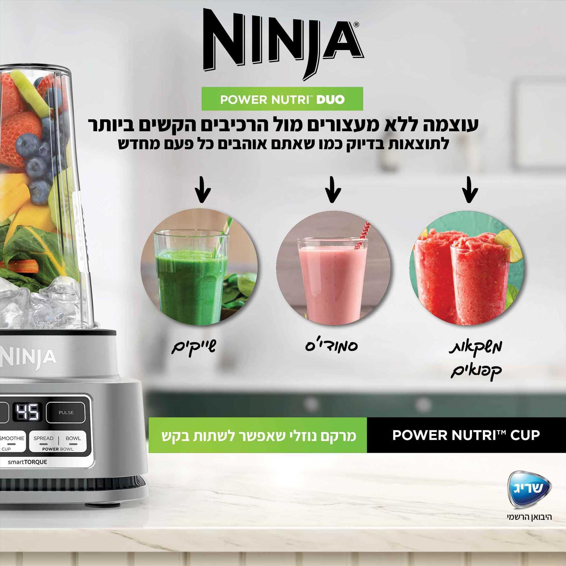 בלנדר מקצועי דגם NINJA POWER NUTRI DUO CB103 נינג'ה - תמונה 8