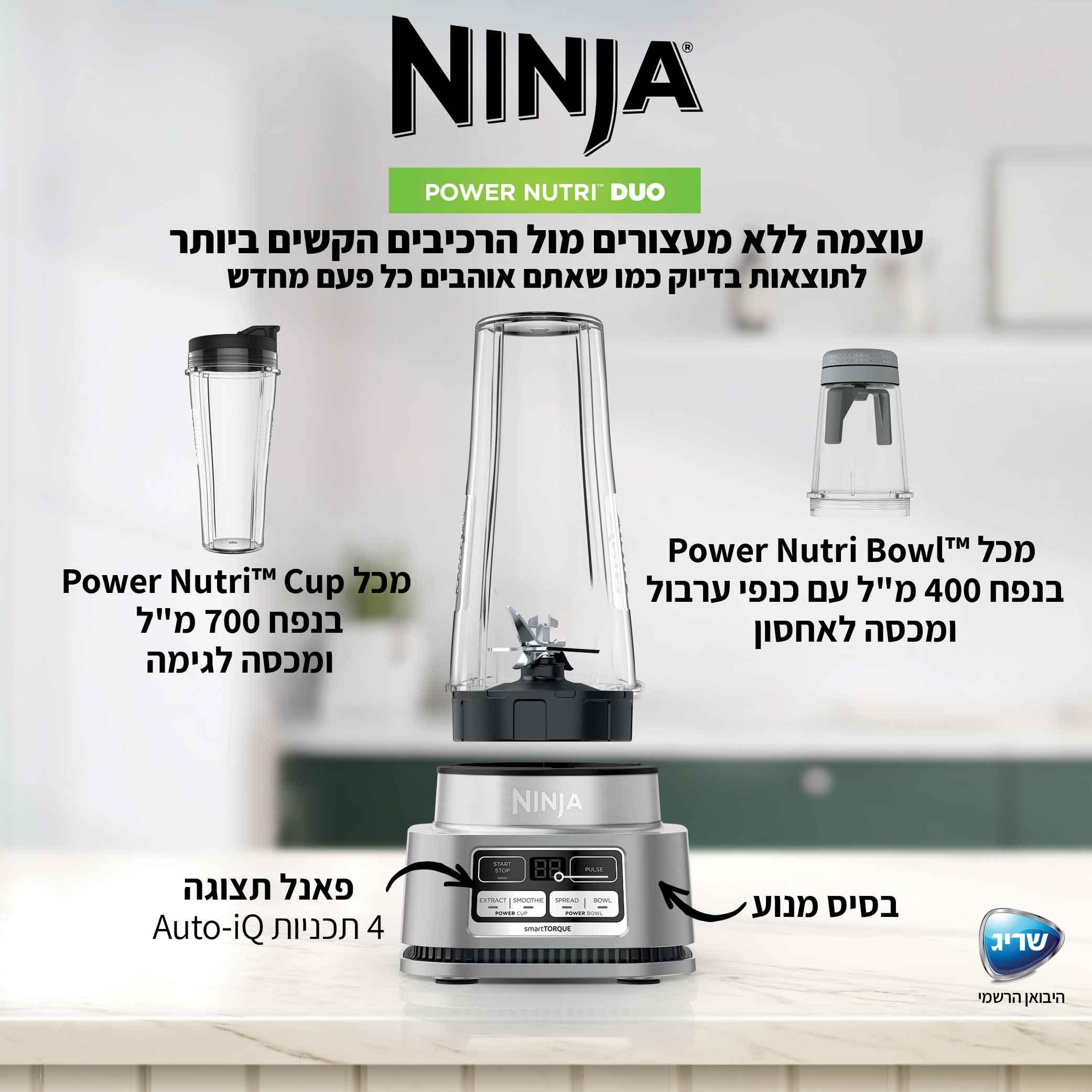 בלנדר מקצועי דגם NINJA POWER NUTRI DUO CB103 נינג'ה - תמונה 9