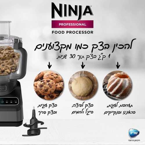 מעבד מזון Ninja BN653 נינג'ה - תמונה 3