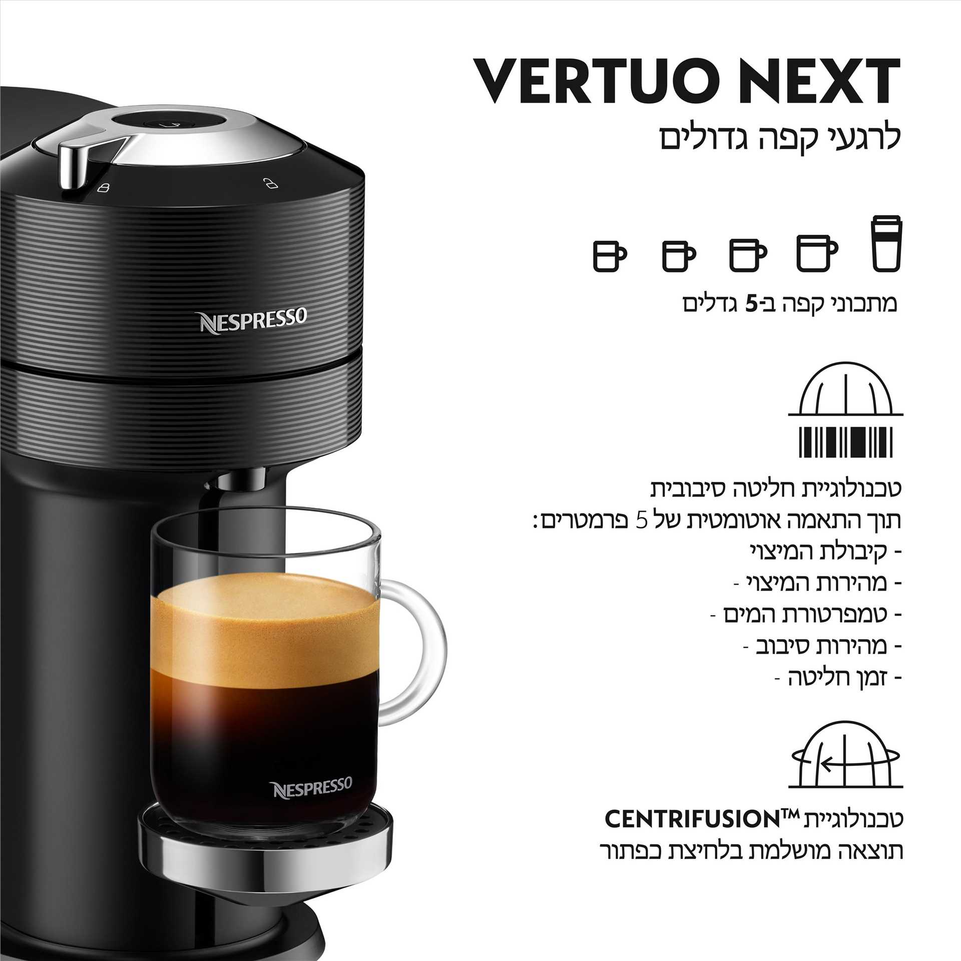 מכונת קפה NESPRESSO VertuoNext GCV1 שחור נספרסו - תמונה 2