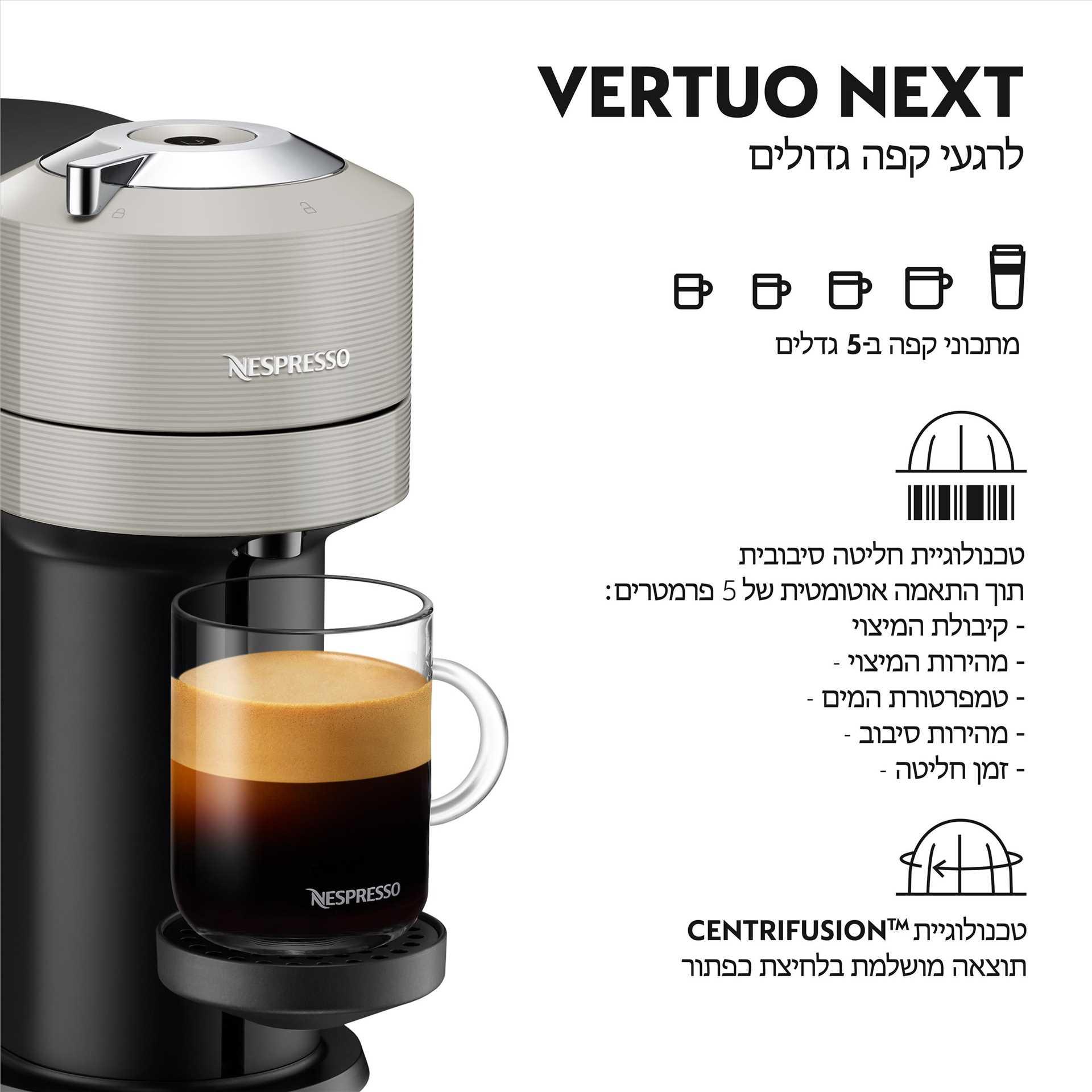 מכונת קפה NESPRESSO VertuoNext GCV1 אפור נספרסו - תמונה 2
