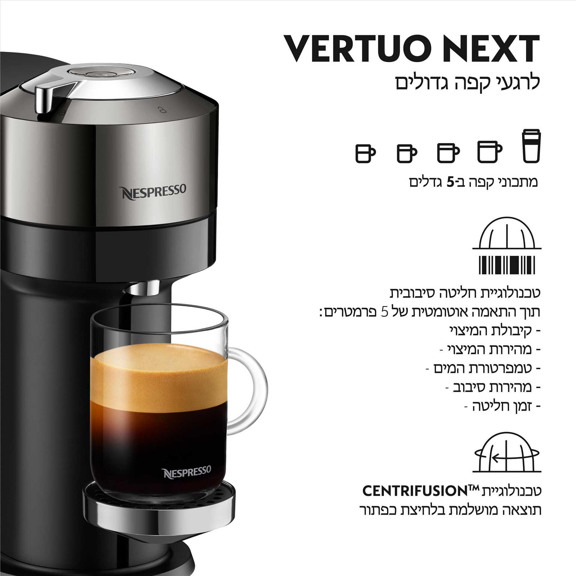 מכונת קפה NESPRESSO VertuoNext GCV1 כרום נספרסו - תמונה 2