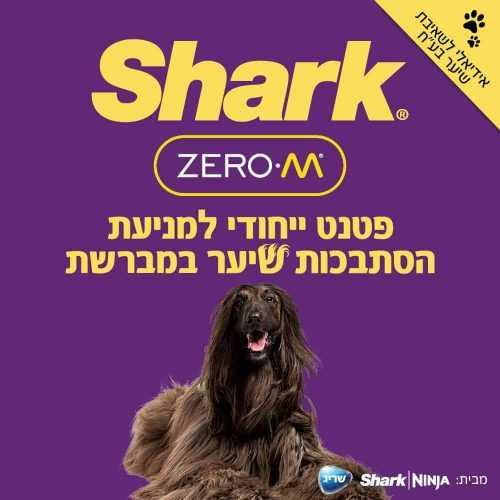 שואב אבק ידני נטען Shark DOUBLE PRO ZERO M IZ251 שארק - תמונה 6