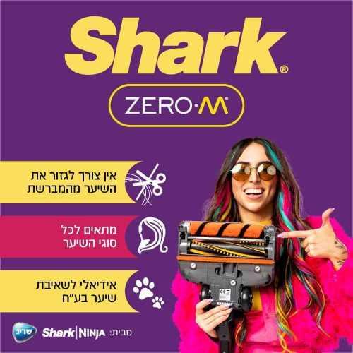 שואב אבק ידני נטען Shark DOUBLE PRO ZERO M IZ251 שארק - תמונה 8