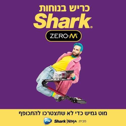 שואב אבק ידני נטען Shark DOUBLE PRO ZERO M IZ251 שארק - תמונה 9