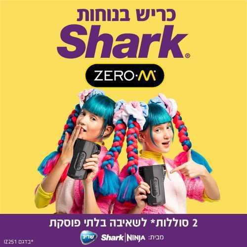 שואב אבק ידני נטען Shark DOUBLE PRO ZERO M IZ251 שארק - תמונה 12