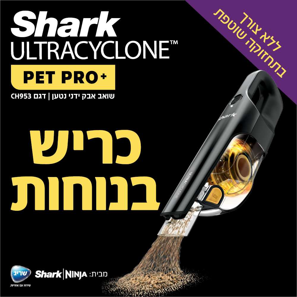 שואב אבק ידני נטען Shark CH953 ULTRACYCLONE שארק - תמונה 1