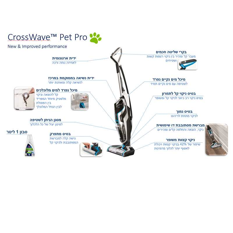 שואב אבק עומד BISSELL CrossWave Pet Pro 2225N ביסל - תמונה 6