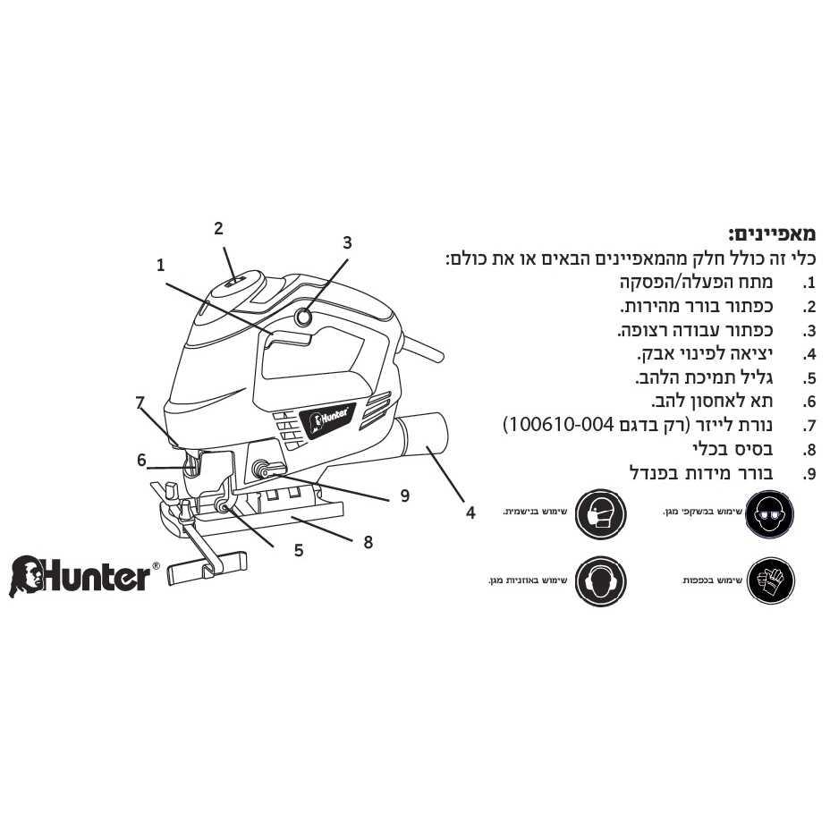 משור אנכי מקצועי 800W במזוודה Hunter האנטר - תמונה 3