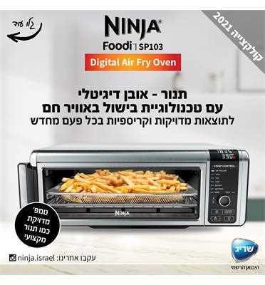 תנור אובן דיגיטלי Ninja SP103 נינג'ה - תמונה 4