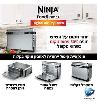 תנור אובן דיגיטלי Ninja SP103 נינג'ה - תמונה 5