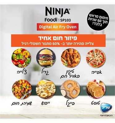 תנור אובן דיגיטלי Ninja SP103 נינג'ה - תמונה 6