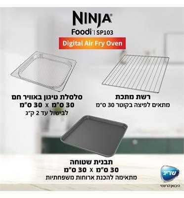 תנור אובן דיגיטלי Ninja SP103 נינג'ה - תמונה 7