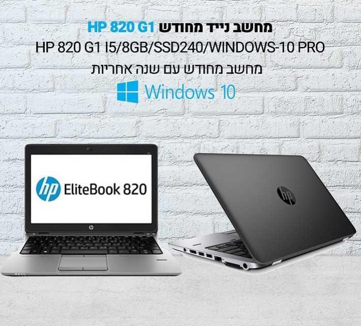 מחשב נייד מחודש HP 820 G1 - תמונה 1