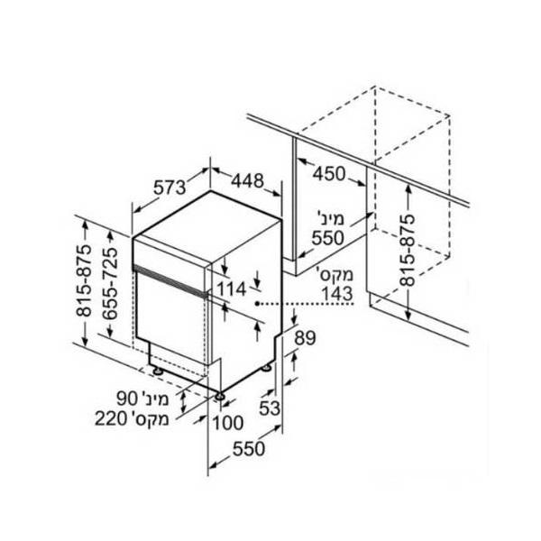 מדיח כלים צר חצי אינטגרלי Bosch בוש SPI25CS02E - תמונה 2