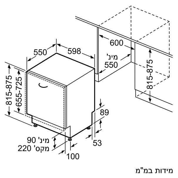 מדיח כלים רחב אינטגרלי מלא Constructa CG4A56V8 קונסטרוקטה - תמונה 2