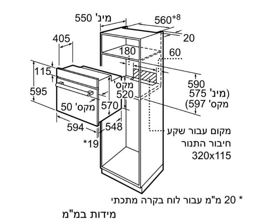 תנור בנוי Bosch HBF114BR0Y בוש - תמונה 6
