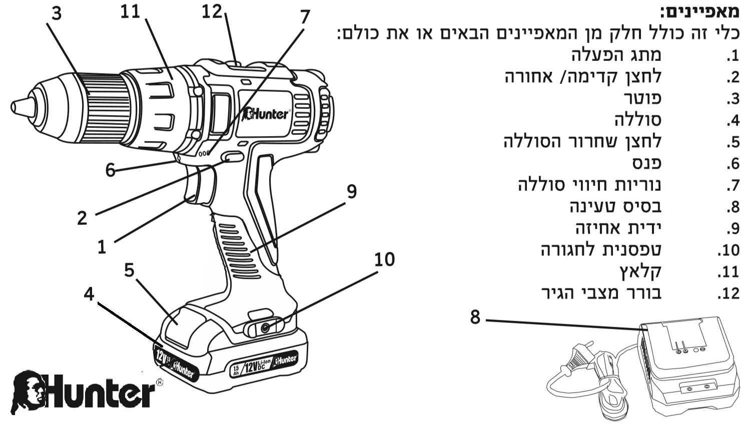 מברגת ליתיום 12V עם סוללה אחת - Hunter 100311-004 האנטר - תמונה 6