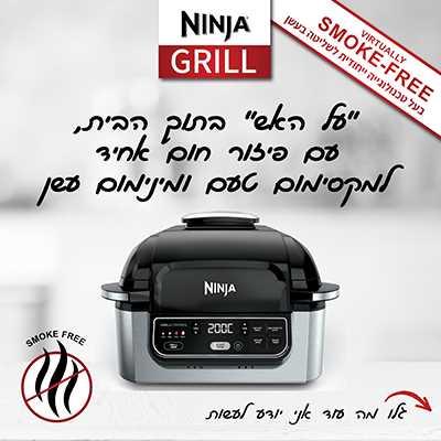 מנגל/גריל חשמלי Ninja AG301 נינג'ה - תמונה 3