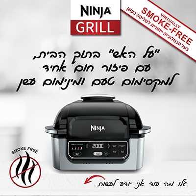מנגל/גריל חשמלי Ninja AG301 נינג'ה - תמונה 2