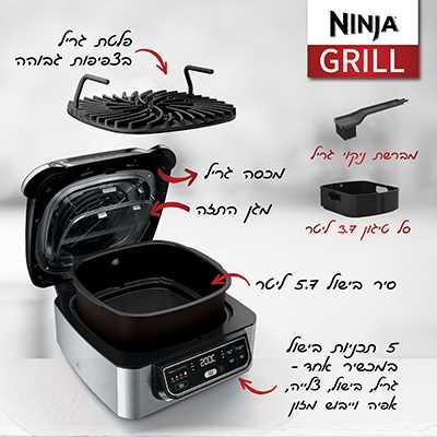 מנגל/גריל חשמלי Ninja AG301 נינג'ה - תמונה 4