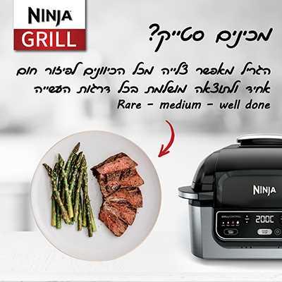 מנגל/גריל חשמלי Ninja AG301 נינג'ה - תמונה 5