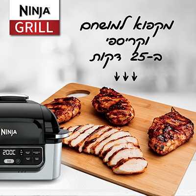 מנגל/גריל חשמלי Ninja AG301 נינג'ה - תמונה 6