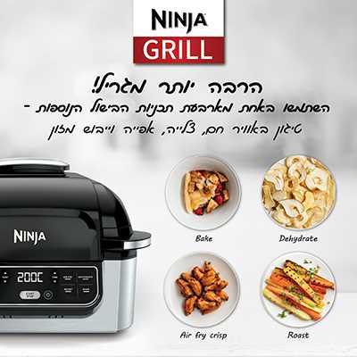מנגל/גריל חשמלי Ninja AG301 נינג'ה - תמונה 7