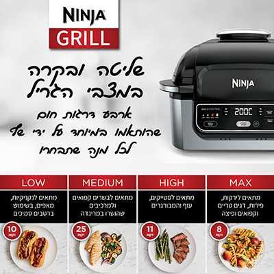 מנגל/גריל חשמלי Ninja AG301 נינג'ה - תמונה 8