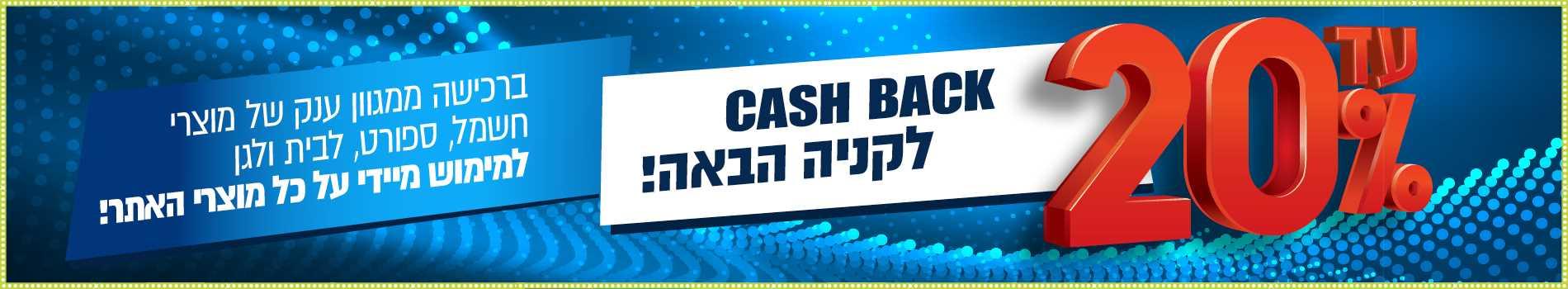 10% Cash Back לקנייה הבאה