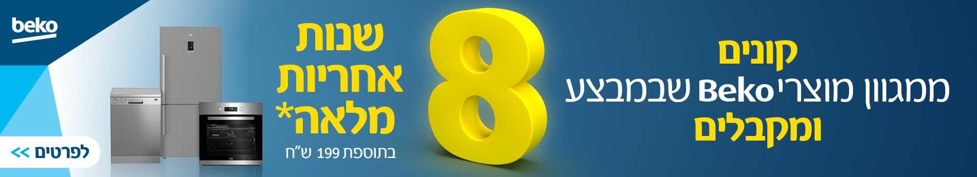 מוצרי מבצע BEKO 8 שנות אחריות ב 199 שח