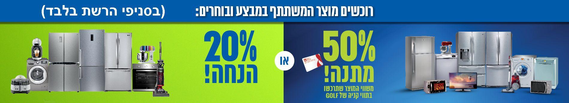 50 אחוז מתנה או 20 אחוז הנחה