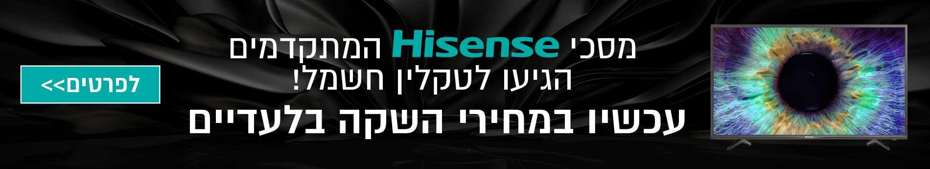 מסכי HISENSE המתקדמים הגיעו לטרקלין חשמל! עכשיו במחירי השקה בלעדיים, לפרטים