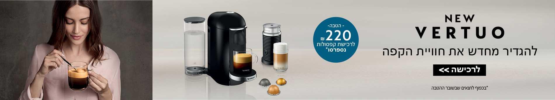 """וורטואו החדשה - להגדיר מחדש את חוויית הקפה, הטבה 220 ש""""ח לרכישת קפסולות נספרסו**"""