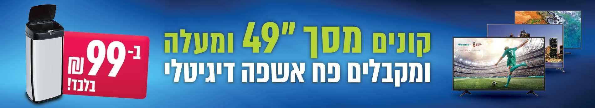 """הטבת פח דיגיטאלי בקניית טלוויזיה 49"""" ומעלה"""