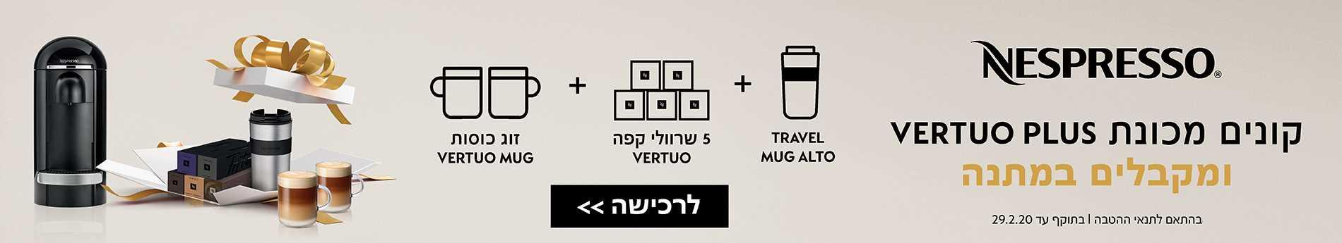 נספרסו הטבת מכונות Vertuo Plus