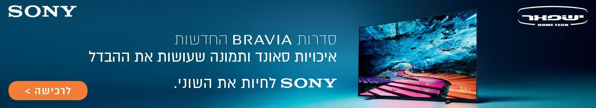סדרות BRAVIA החדשות SONY