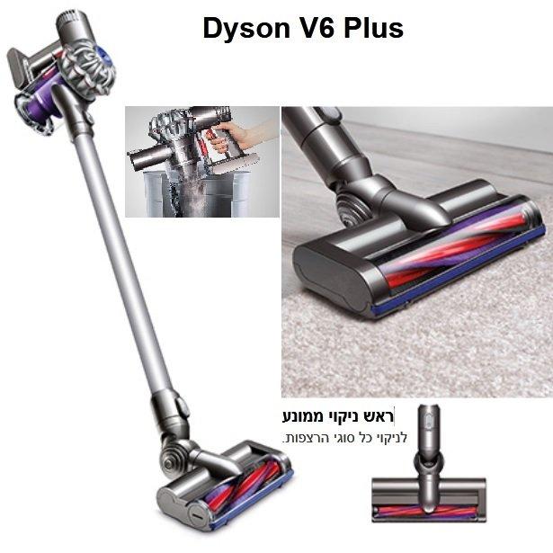 שואב אבק אלחוטי Dyson V6
