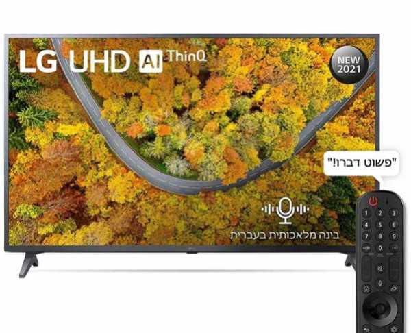 """טלוויזיה LG UHD 65"""" Smart 65UP7550PVG אל ג'י"""