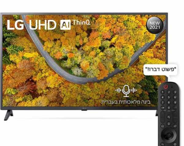 """טלוויזיה LG UHD 43"""" Smart 43UP7550PVG אל ג'י"""