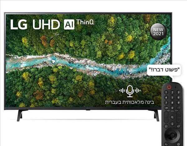 """טלוויזיה LG UHD 50"""" 4K Smart 50UP7750PVB אל ג'י"""