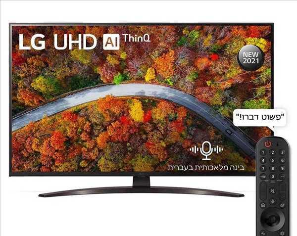 "טלוויזיה בגודל LG 65"" SMART 4K 65UP8150PVB LED אל ג'י"