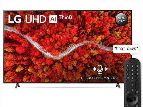 """טלוויזיה LG UHD 86"""" Smart 86UP8050PVB אל ג'י"""